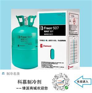 科慕R507制冷剂