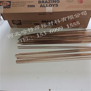 哈里斯HARRIS焊条总代理 进口磷铜焊条 银焊条 焊粉批发