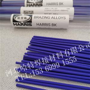 进口焊条 哈里斯HARRIS BK焊条铂K焊条 替代高银焊条