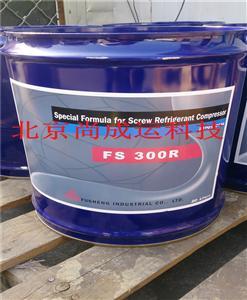供应复盛空调压缩机冷冻油FS300R