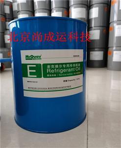 供应麦克维尔压缩机冷冻油C油 A油 B油 F油 E油