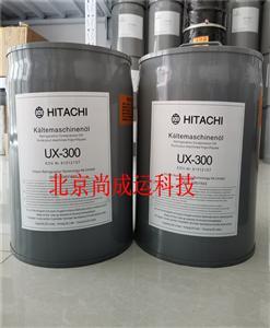供应日立空调压缩机冷冻油UX-300