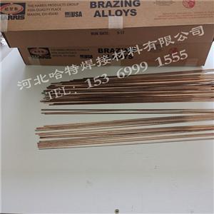 进口焊条 HARRIS 0焊条 紫铜黄铜焊接 哈里斯磷铜焊条