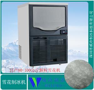 包头火锅店海鲜刺身日产100公斤颗粒雪花制冰机