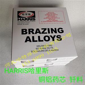 HARRIS CL哈里斯铜铝药芯钎料 铜铝焊接焊丝 低温焊丝