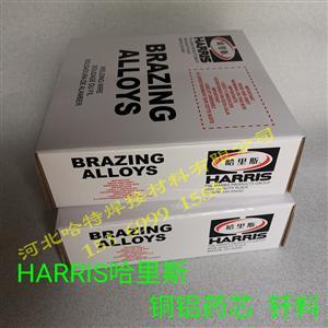 哈里斯HARRIS CL铜铝药芯钎料 进口钎焊材料