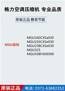 原装正品 全新格力压缩机MGU系列