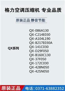 原装正品 全新 格力压缩机 QX系列