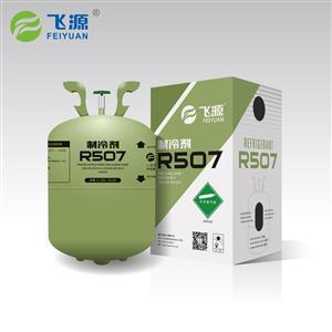 淄博飞源 R507制冷剂