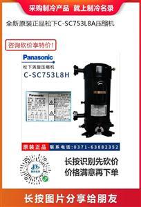 全新原装松下低温C-SC753L8H压缩机