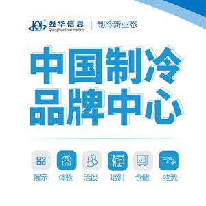 中国制冷品牌中心线下展厅