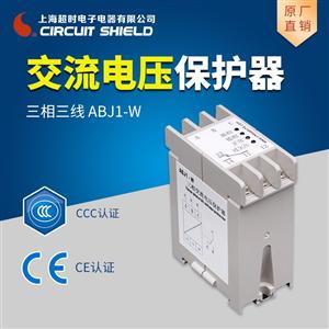 上海超时电子电器 ABJ1-14W系列三相交流电压保护器 相序保护器(请备注过压型号:A/B/F型)