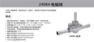 艾默生emerson电磁阀110RB 200RB/RH 240RA 540R
