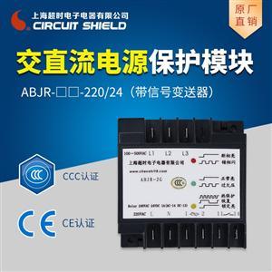 上海超时电子电器官网 电源相序PTC保护模块交直流通用可替代INT69 INT79