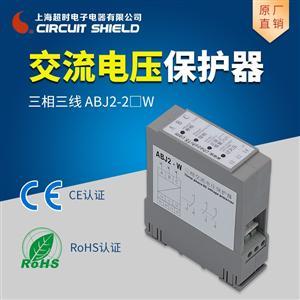 上海超时电子电器 ABJ2-22W 三相三线交流电压保护器 相序保护器 (适用于变频电源的供电环境)