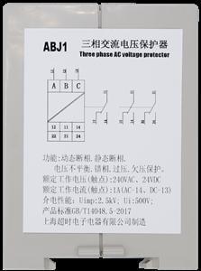上海超时电子电器 ABJ1-10三相交流电压保护器 相序保护器