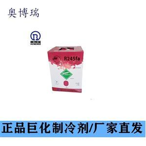 巨化R245FA制冷剂