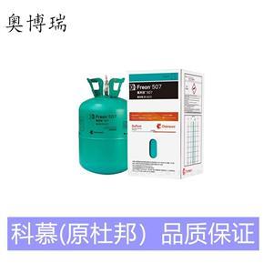 科慕(原杜邦)R507制冷剂