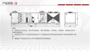 上海AHU空调机组,PAU空调机组厂家定制