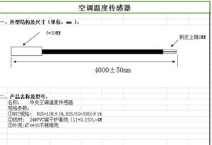 冷风机制冷机用NTC温度传感器 空气净化器用ntc10K温度探头