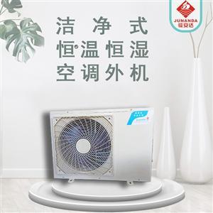 恒温恒湿洁净式过滤风柜大风量超市制冷制热走水中央空调非标定制