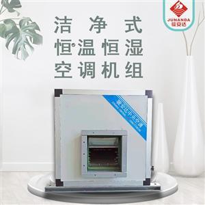 水冷中央空调风柜恒温恒湿工业净化过滤非标定制机组