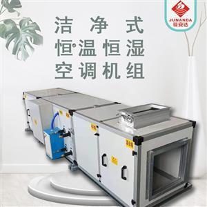 手术室实验室恒温恒湿净化空调机组非标定制组合式净化风柜