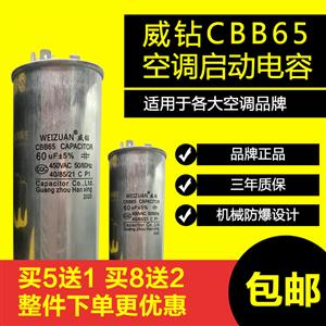 威钻3560uf格力美的海尔空调通用压缩机启动运行电容器220V家用20