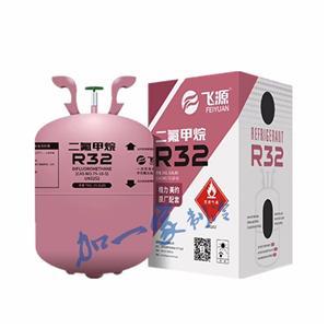 飞源R32制冷剂