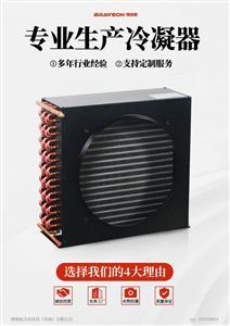 冷凝器21