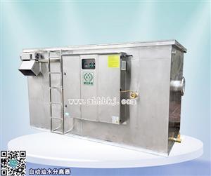 敏宏环保敬展牌MH-QYF油水分离器