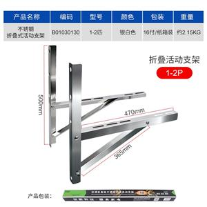 空调-支架-不锈钢托式折叠活动(1-2P)(2.15KG)-新创力牌