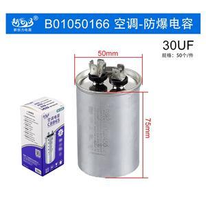 空调-防爆电容-CBB65-30UF(精品)BM/新创力牌