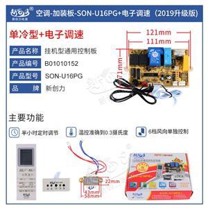 空调-加装板-SON-U16PG+电子调速(带风机启动电容/电加热)-新创力牌