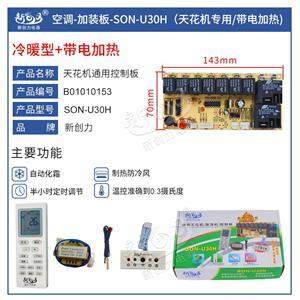 空调-加装板-SON-U30H(天花机专用/带电加热)-新创力牌