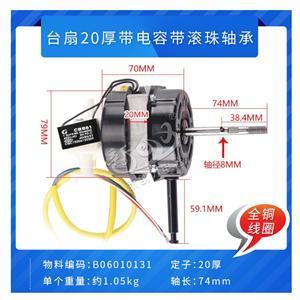 电风扇-风扇电机-台扇20厚带电容(铜线)(蓝色外箱)滚珠轴承-新创力牌