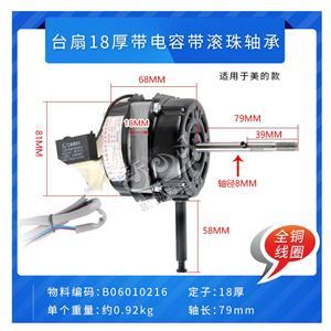 电风扇-风扇电机-台扇18厚带电容(铜线)(蓝色外箱)滚珠轴承-适用于美的-新创力牌