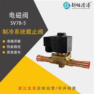 鸿森SV78-5电磁阀 制冷压缩机 制冷系统常闭截止阀 冷库制冷配件