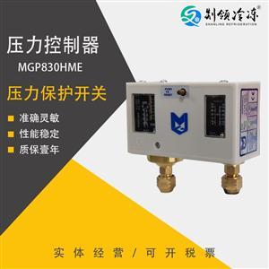 MGP830HME压力控制器 压差控制器 压缩机压力保护 高低压力控制