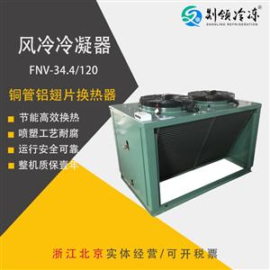 风冷凝器 制冷  换热器 Condenser 空调器 表冷器 铜管铝翅片散热器 压缩机冷凝器