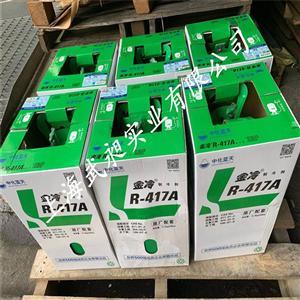 中化蓝天金冷制冷剂R417A
