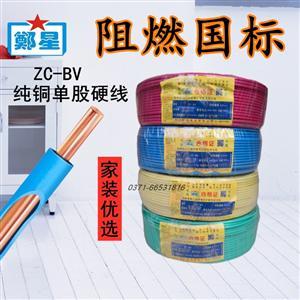 郑州三厂阻燃电线正品ZC-BV2.5/4家用国标家装1.5平6方纯铜单芯线