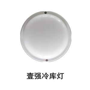 壹强LED冷库灯10W20W30W圆形