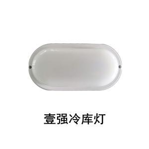 壹强LEDIP65级三防冷库灯10W20W30W椭圆形