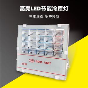 壹强铝合金大功率LED冷库灯放射灯50w100w150w