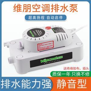 维朋空调排水泵