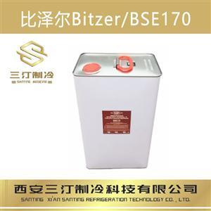 代理批发原装正品比泽尔冷冻油BSE32(带防伪可查询)