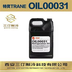 代理批发原装特灵冷冻油OIL00031
