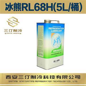 代理批发原装冰熊冷冻油RL68H(1L/桶  12桶/箱)