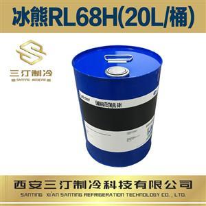 代理批发原装冰熊冷冻油RL120H(20L/桶)